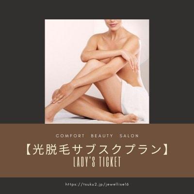 【サブスクプラン】光脱毛 lady's 60分 〜月1回来店可能〜