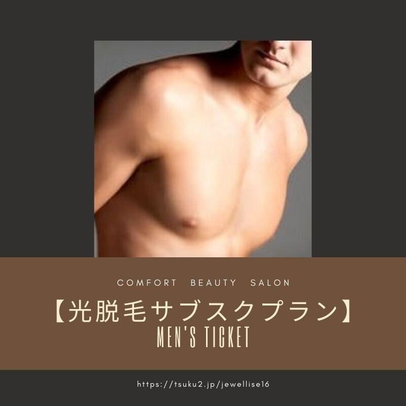 【サブスクプラン】光脱毛 men's 60分 〜月1回来店可能〜のイメージその1