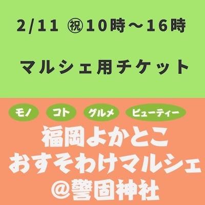 マルシェ用100円券