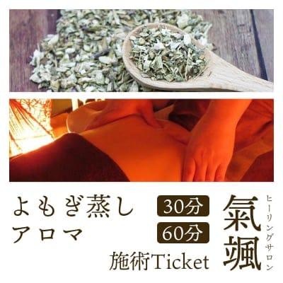 [よもぎ蒸し]黄土漢方浴30分+アロマ60分
