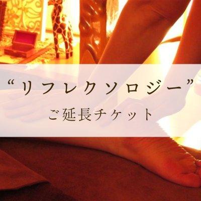 【10分延長チケット】リフレクソロジー