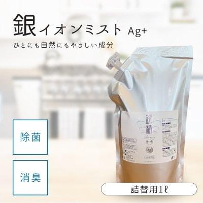 【銀精Ag+】銀イオン消臭除菌剤ミスト詰換用アルミパウチ(1L)