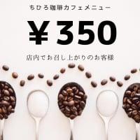 【350円】ちひろ珈琲のドリンクチケット