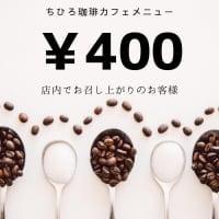 【400円】ちひろ珈琲のドリンクチケット