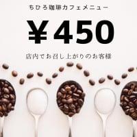 【450円】ちひろ珈琲のドリンクチケット