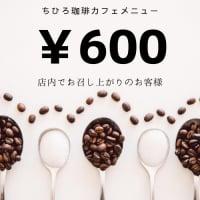 【600円】ちひろ珈琲のドリンクチケット