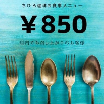 【850円】ちひろ珈琲のお食事チケット