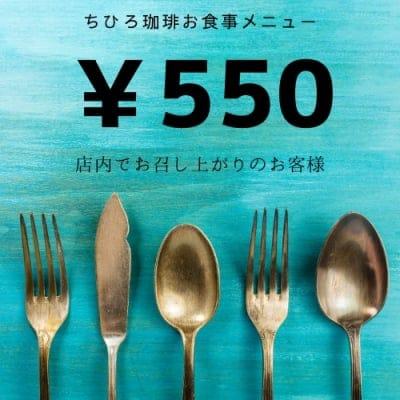 【550円】ちひろ珈琲のお食事チケット