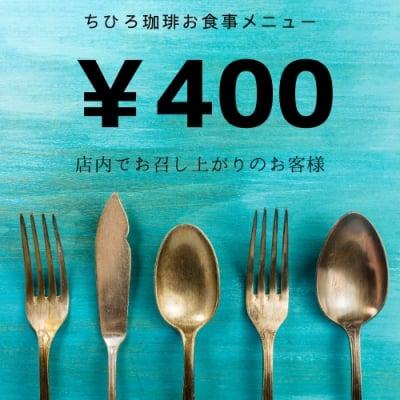 【400円】ちひろ珈琲のお食事チケット