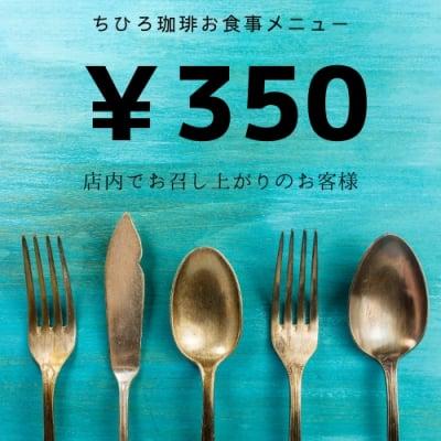【350円】ちひろ珈琲のお食事チケット