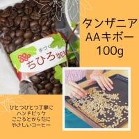 【ちひろ珈琲の自家焙煎珈琲豆】タンザニアAAキボー