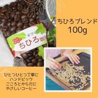 【ちひろ珈琲の自家焙煎珈琲豆】ちひろブレンド