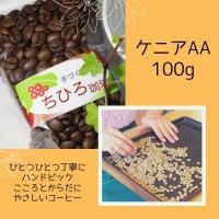 【ちひろ珈琲の自家焙煎珈琲豆】ケニアAA 100g