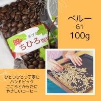 【ちひろ珈琲の自家焙煎珈琲豆】ペルーG1