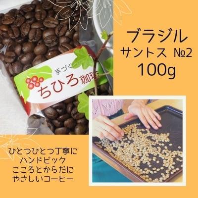 【ちひろ珈琲の自家焙煎珈琲豆】ブラジル サントス №2浅煎