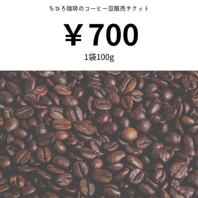 店頭販売用【700円】ちひろ珈琲のコーヒー豆チケット