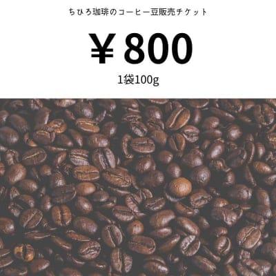 コーヒー豆2袋以上お買い上げの方限定【800円の豆10%OFF】店頭販売用 ちひろ珈琲のコーヒー豆チケット