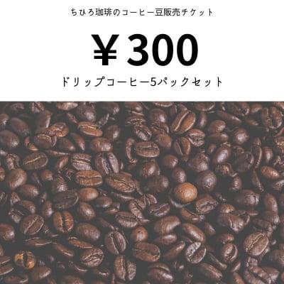 店頭販売用【300円】ちひろ珈琲のアソート珈琲セット