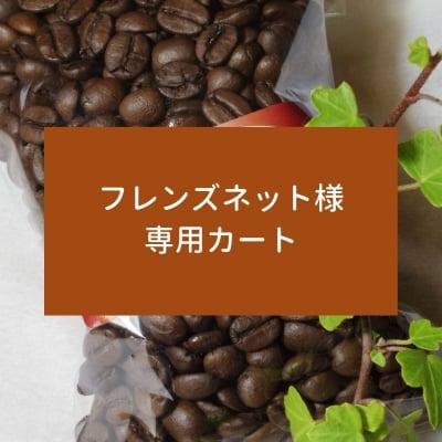 【ちひろ珈琲の自家焙煎珈琲豆】フレンズネット様専用カート
