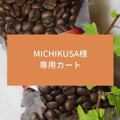 【ちひろ珈琲の自家焙煎珈琲豆】MICHIKUSA様 専用カート