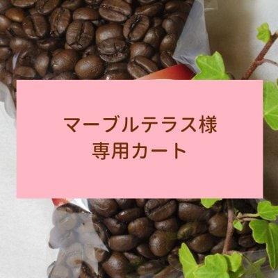 【ちひろ珈琲の自家焙煎珈琲豆】マーブルテラス様 専用カート
