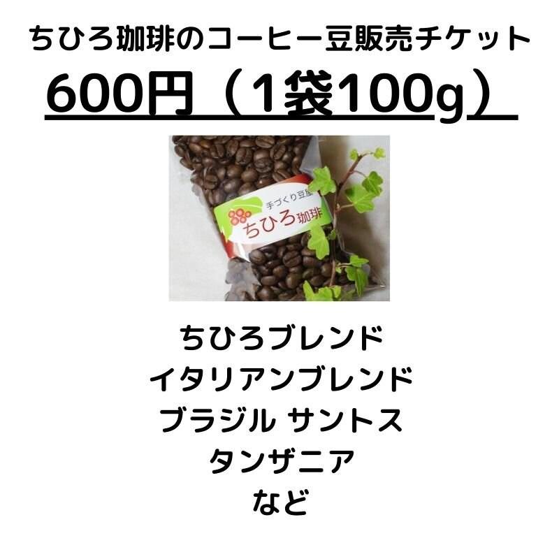 店頭販売用【600円】ちひろ珈琲のコーヒー豆チケットのイメージその1