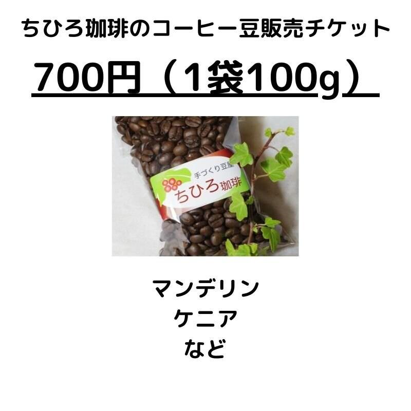 店頭販売用【700円】ちひろ珈琲のコーヒー豆チケットのイメージその1