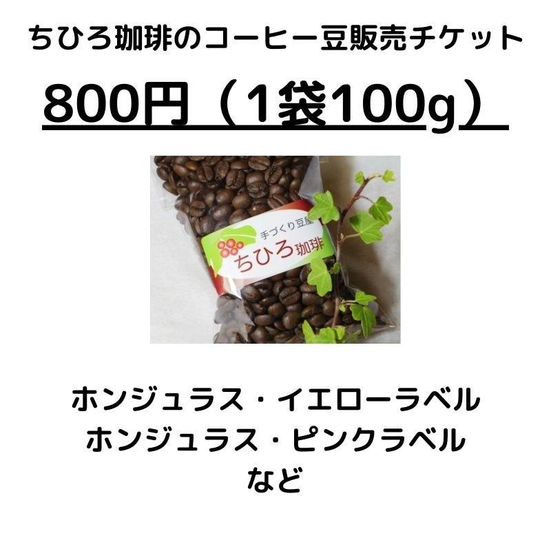 店頭販売用【800円】ちひろ珈琲のコーヒー豆チケットのイメージその1