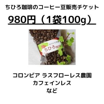 店頭販売用【980円】ちひろ珈琲のコーヒー豆チケット