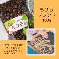 【珈琲と福祉】ちひろ珈琲の自家焙煎珈琲豆 「ちひろブレンド」 中深煎り 100g