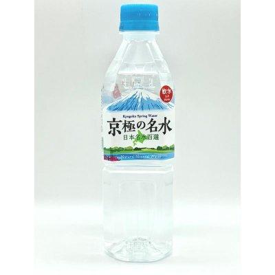 店頭販売用【京極の名水】 500ml ミネラルウォーター 軟水