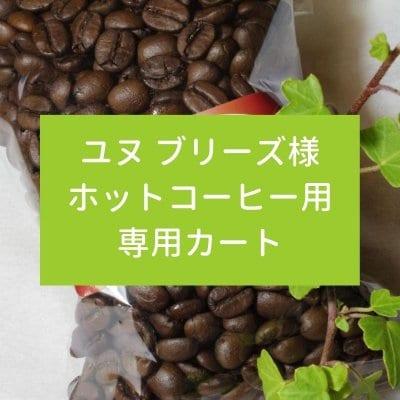 【ちひろ珈琲の自家焙煎珈琲豆】ユヌ ブリーズ様 ホットコーヒー用100g 専用カート