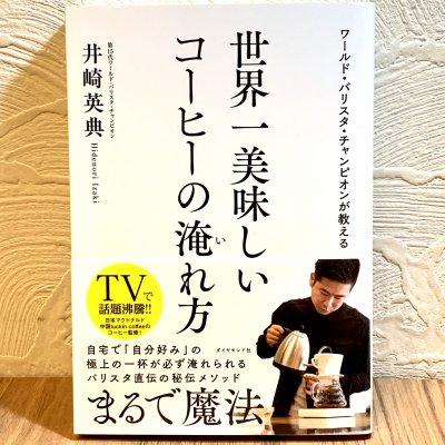 【書籍】ワールド・バリスタ・チャンピオンが教える 世界一美味しいコーヒーの淹れ方