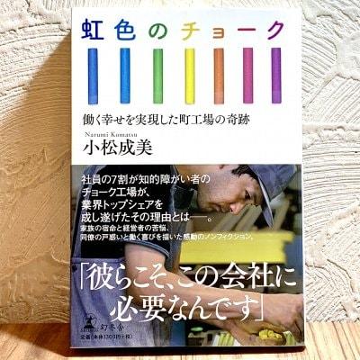 【書籍】虹色のチョーク〜働く幸せを実現した町工場の奇跡〜