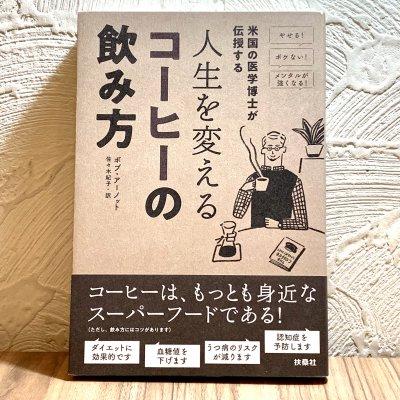 【書籍】米国の医学博士が伝授する 人生を変えるコーヒーの飲み方