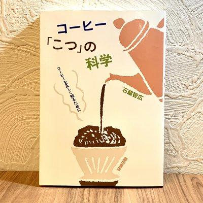 【書籍】コーヒー「こつ」の科学