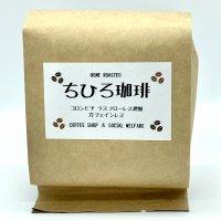 ☆カフェインレスコーヒー☆コロンビア ラスフローレス農園 カフェインレス 100g 中深煎り