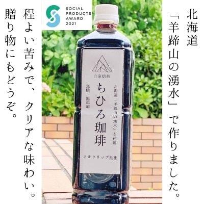 北海道 羊蹄山の湧水で抽出した【ちひろ珈琲のボトルコーヒー】