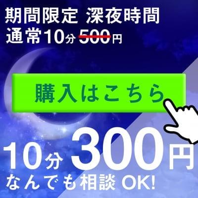 【10分/500円→300円!!】今だけ限定・深夜の電話で愚痴聞き・相談・話し相手