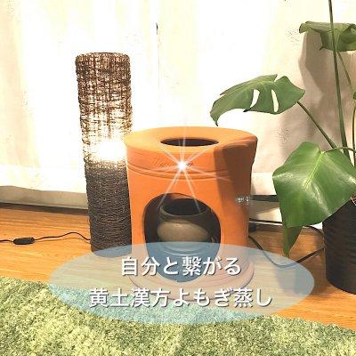 【 女神スペシャル★ 】 〜自分と繋がるよもぎ蒸し➕女神性開花ヒーリング(120分)〜