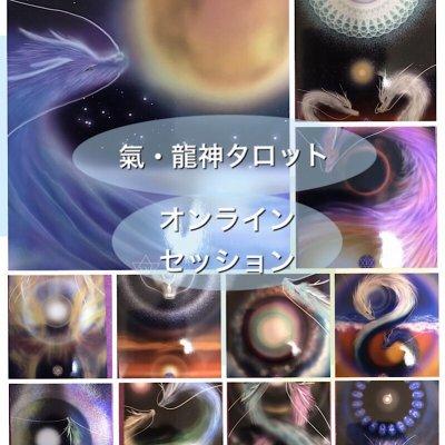 氣・龍神タロット&数秘セッション(120分)