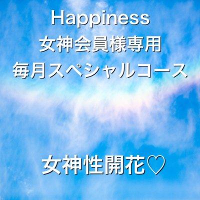 Happiness女神会員様限定☆毎月スペシャルコース