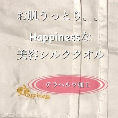 お肌うっとり。。Happinessな美容シルクタオル 【テラヘルツ加工】