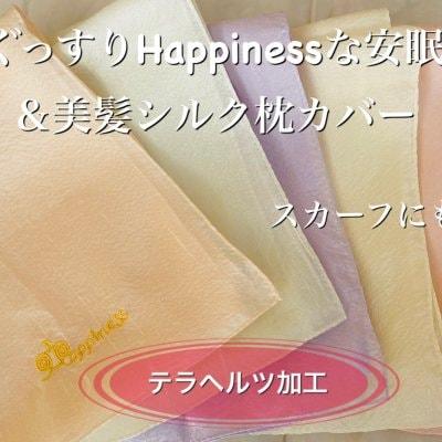 ぐっすりHappinessな安眠&美髪シルク枕カバー 【テラヘルツ加工】