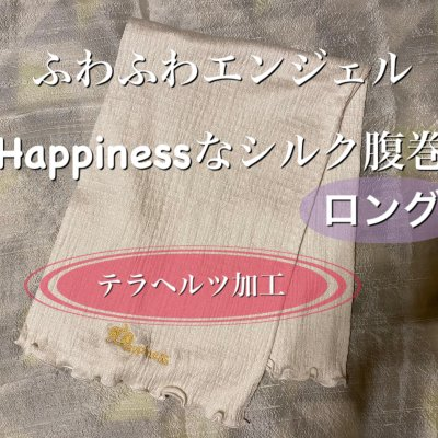 【ロングサイズ!!】ふわふわエンジェル。Happinessなシルク腹巻 【テ...