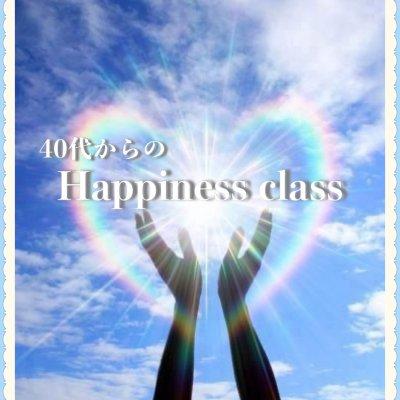40代からのHappiness class (オンライン講座&グループセッション・半年コース)