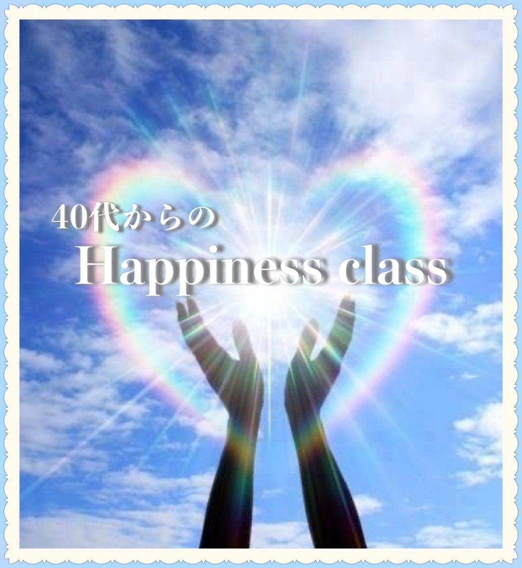 40代からのHappiness class (オンライン講座&グループセッション・半年コース)のイメージその1