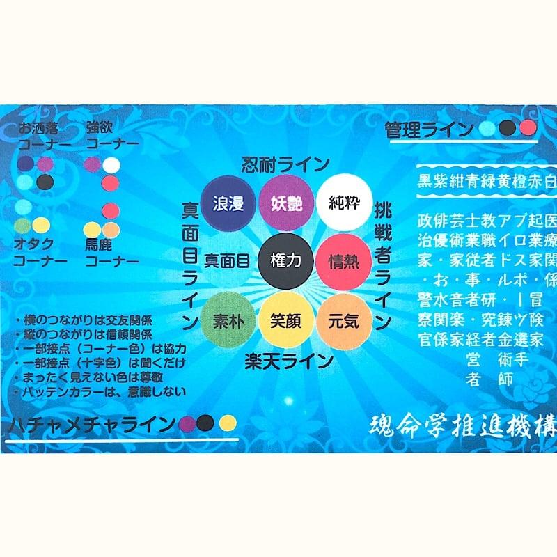 魂命学鑑定¥500のイメージその2