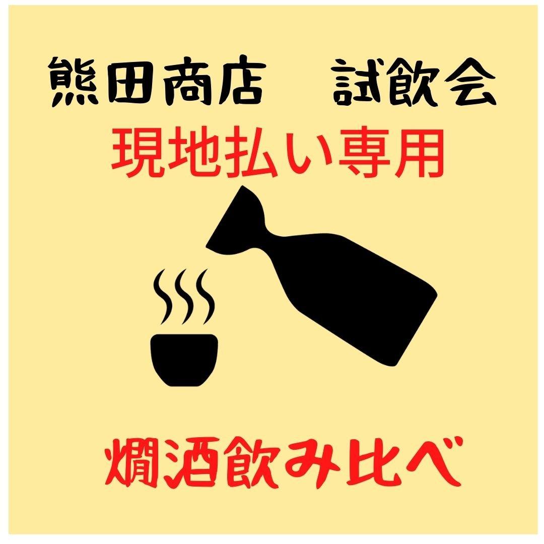 熊田商店試飲会のイメージその1
