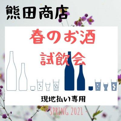 熊田商店試飲会